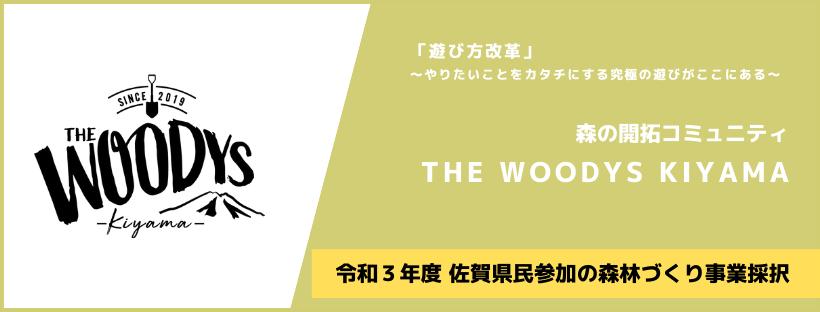 THE WOODYS KIYAMA