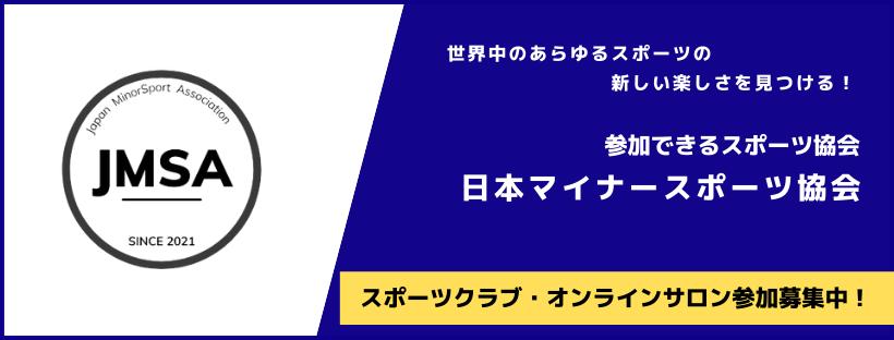 日本マイナースポーツ協会